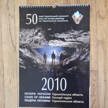 50 Years Ternopil Speleology, Caves of Ukraine 2010 - Product Image
