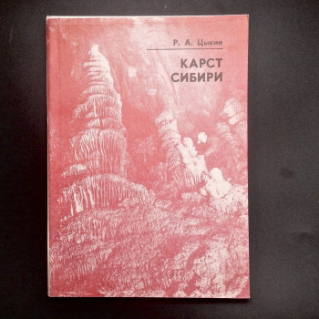 Another Russian Cave book, 1990 - Product Image