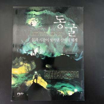 Cave Expo Korea 2002 - Product Image