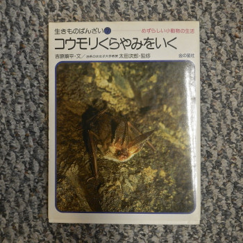 Cave Life and Other Wildlife, In Japanese - Product Image