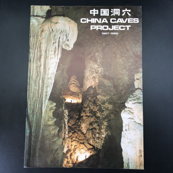 China Caves Project 1987-1988 - Product Image