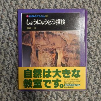 Exploration of Limestone Caves by Kazumitsu Toikutomi, 1974 - Product Image