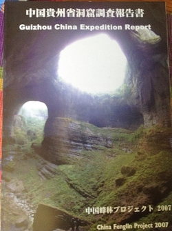 Goizhou China Expeditiion Report - Product Image