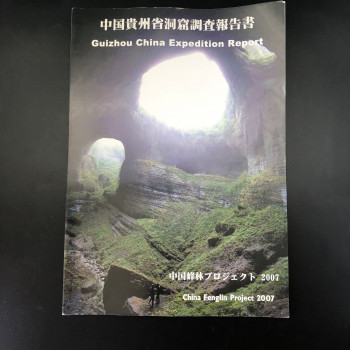 Guizhou China Expedition Report,  China Fenglin Project 2007 - Product Image