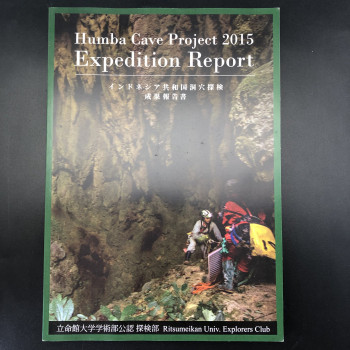 Humba Cave Project 2015 Expediton Report - Product Image