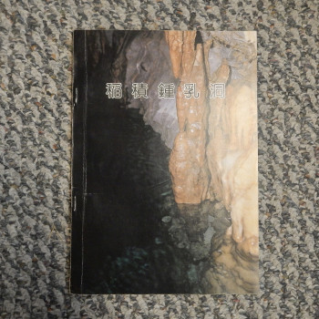 Inazumi Cave, (Japanese map book) - Product Image